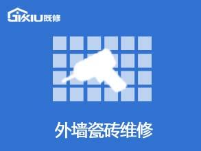 镇江外墙瓷砖维修