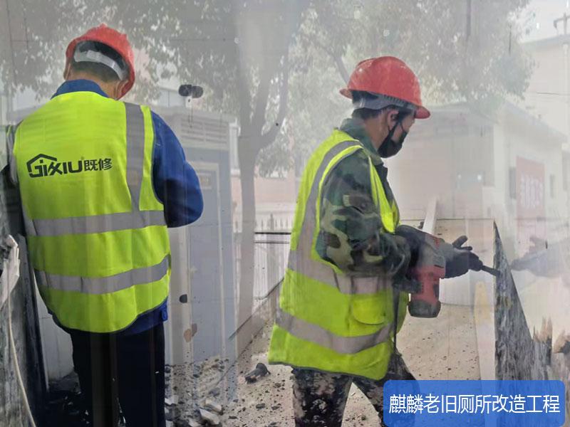镇江麒麟老旧厕所改造工程