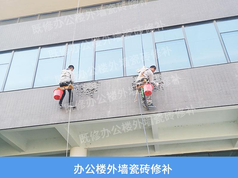 办公楼外墙瓷砖修补