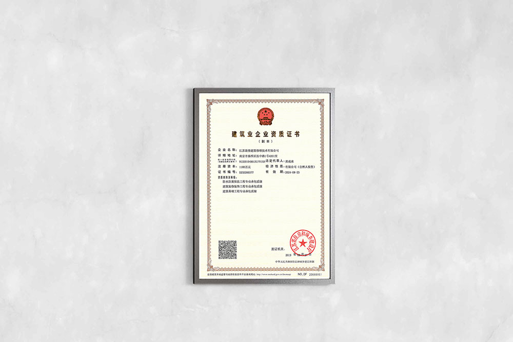 芜湖建筑企业资质证书