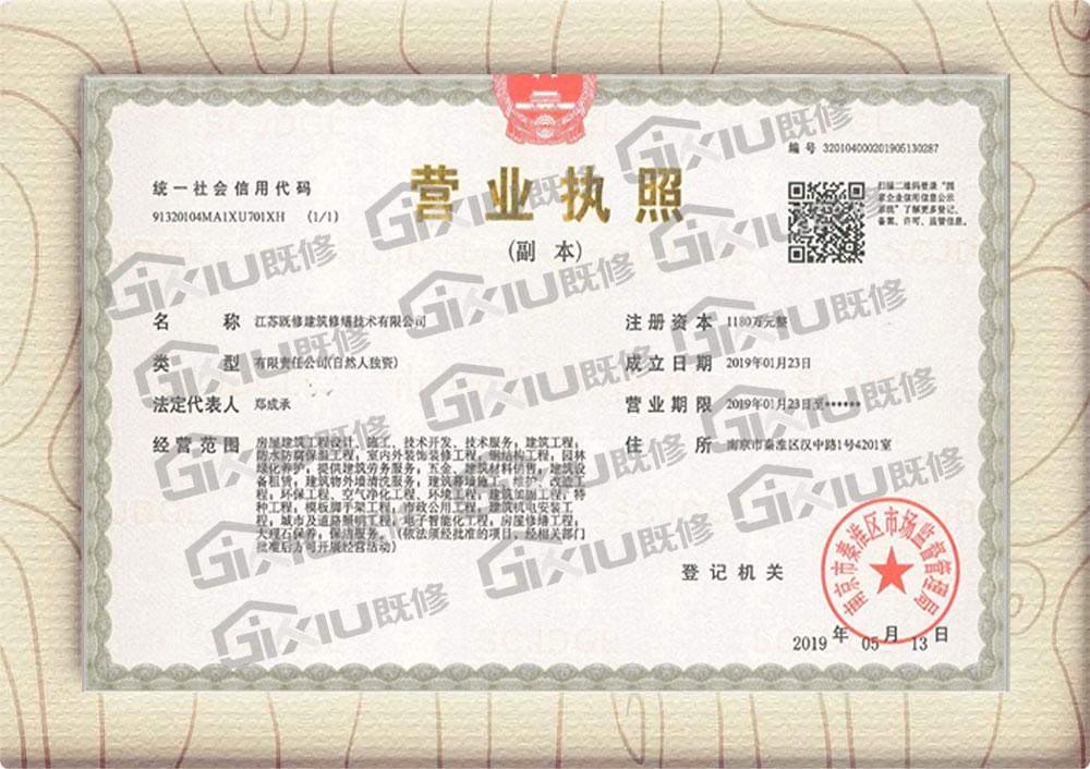 芜湖营业执照