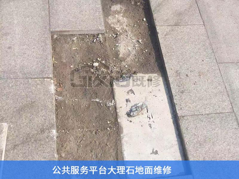公共服务平台大理石地面维修