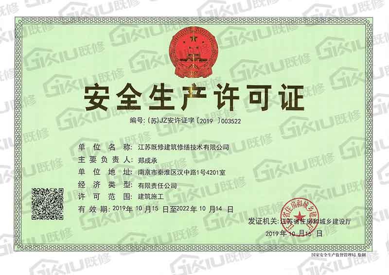 镇江安全生产许可证