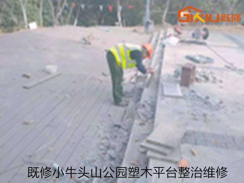 马鞍山小牛头山公园塑木平台整治维修