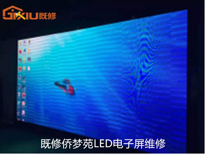 马鞍山侨梦苑LED电子屏维修