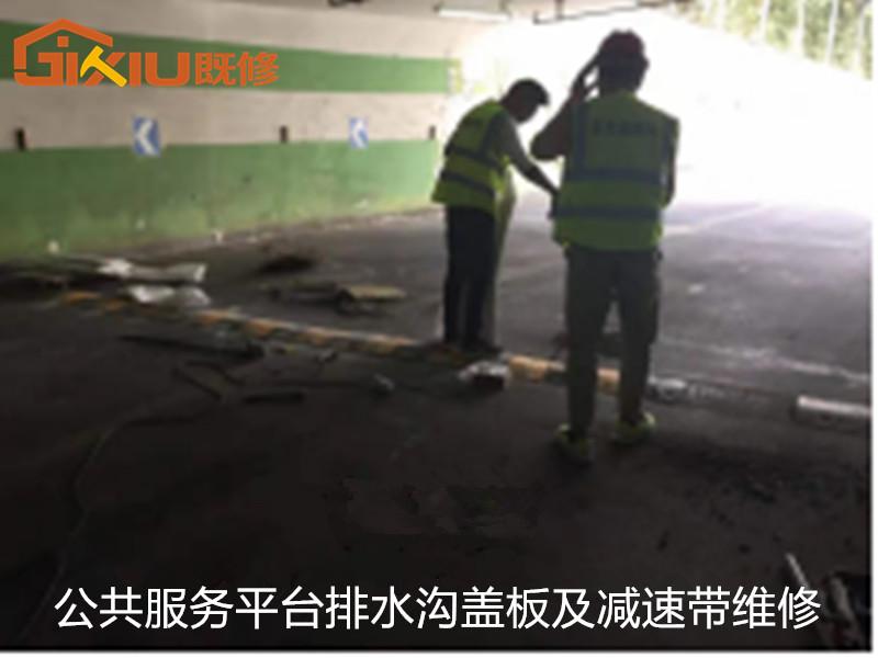 马鞍山公共服务平台排水沟盖板及减速带维修