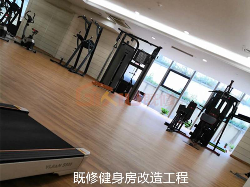 健身房改造工程