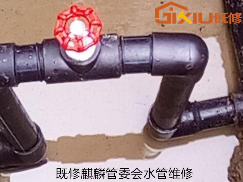 麒麟管委会水管维修